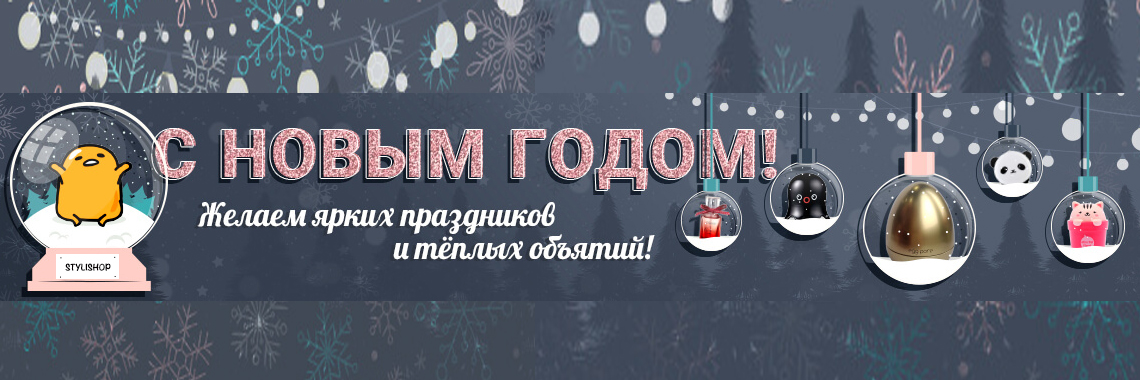 C Новым годом